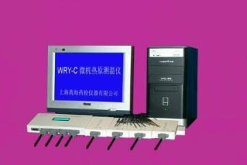 上海黃海藥檢微熱源測溫儀WRY-C(含電腦、打印機、標定儀)