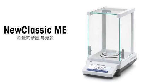 梅特勒电子天平ME204E