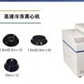 安徽中科中佳高速冷冻离心机KDC-140HR